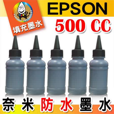 YUANMO EPSON 奈米防水填充墨水 黑色 500C.C.