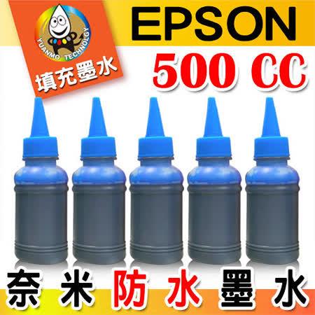 YUANMO EPSON 奈米防水填充墨水 藍色 500C.C.