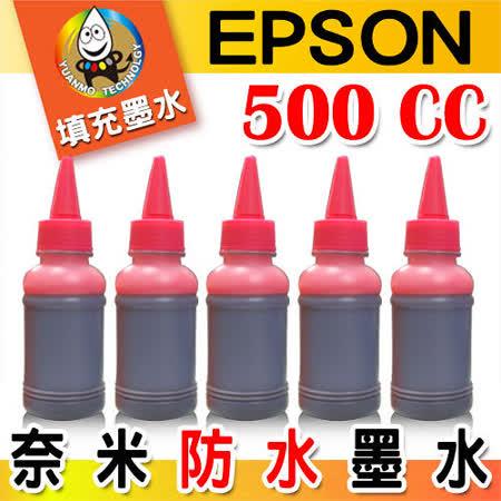 YUANMO EPSON 奈米防水填充墨水 紅色 500C.C.