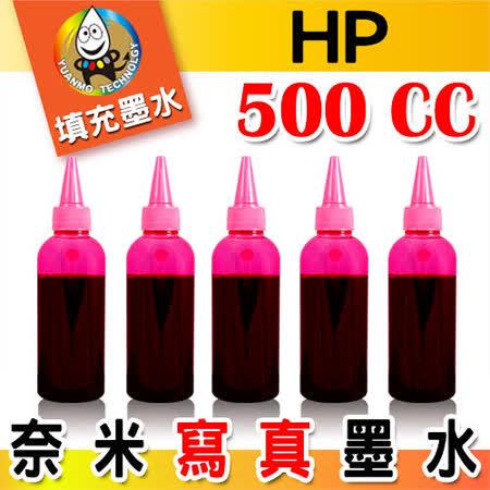 YUANMO HP 奈米寫真填充墨水 紅色 500C.C.