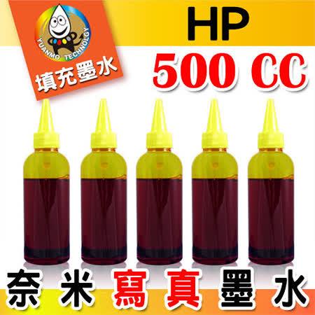 YUANMO HP 奈米寫真填充墨水 黃色 500C.C.