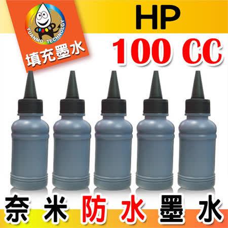 YUANMO HP 奈米防水填充墨水 黑色 100C.C.