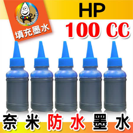 YUANMO HP 奈米防水填充墨水 藍色 100C.C.