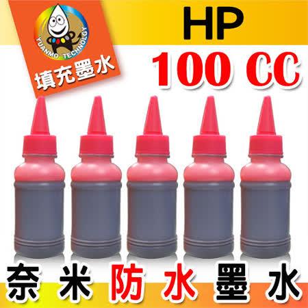 YUANMO HP 奈米防水填充墨水 紅色 100C.C.