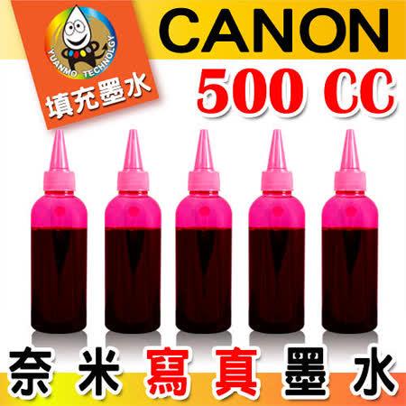 YUANMO CANON 奈米寫真填充墨水 紅色 500C.C.