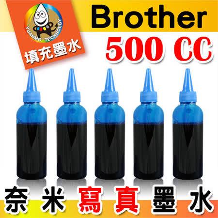 YUANMO Brother 奈米寫真填充墨水 藍色 500C.C.