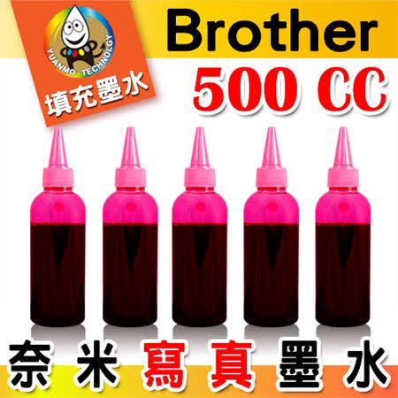YUANMO Brother 奈米寫真填充墨水 紅色 500C.C.