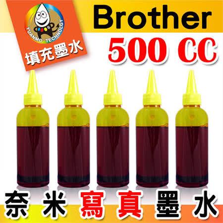 YUANMO Brother 奈米寫真填充墨水 黃色 500C.C.