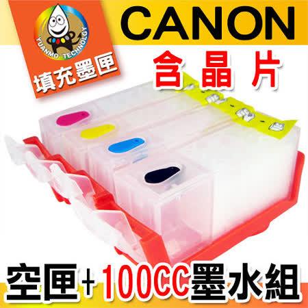 YUANMO CANON 填充式墨水匣 MP520 專用 空匣含晶片