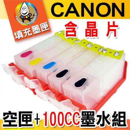 YUANMO CANON 填充式墨水匣 IP4970 專用 空匣含晶片
