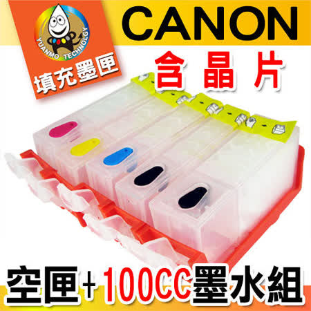 YUANMO CANON 填充式墨水匣 MP638 專用 空匣含晶片