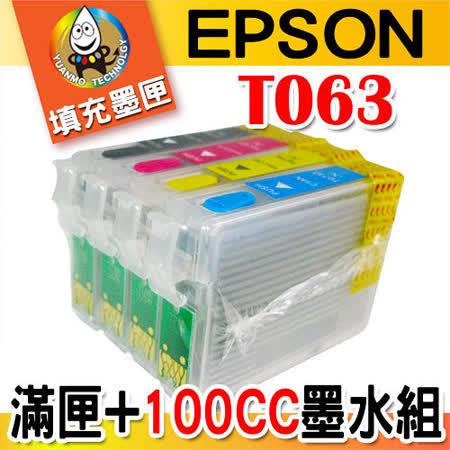 YUANMO EPSON T063 填充式墨水匣組 CX3700/CX4100 專用