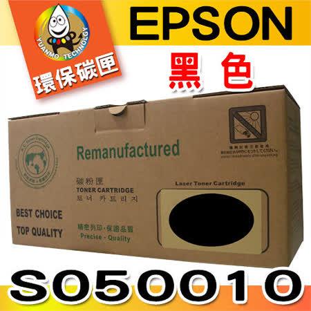 YUANMO EPSON S050010 黑色 超精細環保碳粉匣