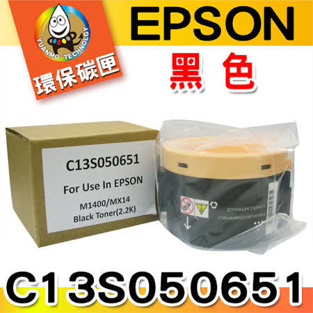 YUANMO EPSON C13S050651 黑色 超精細環保碳粉匣