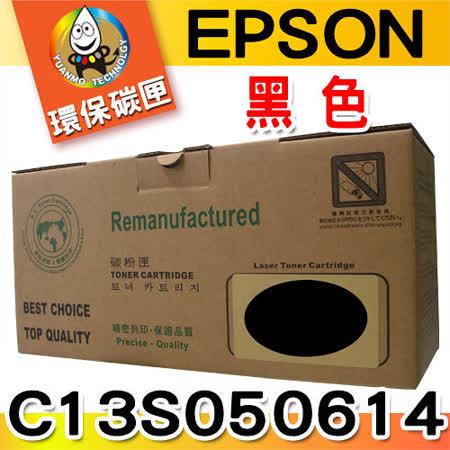 YUANMO EPSON C13S050614 黑色 超精細環保碳粉匣