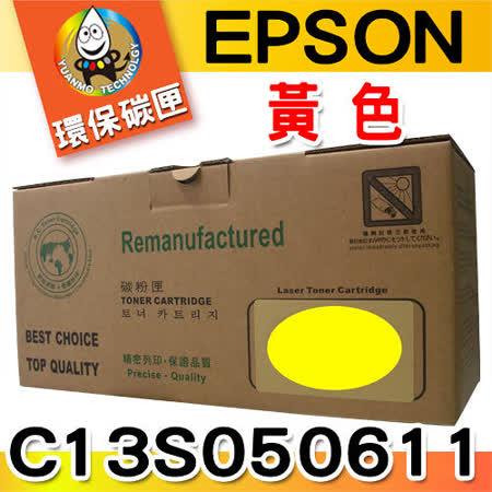 YUANMO EPSON C13S050611 黃色 超精細環保碳粉匣