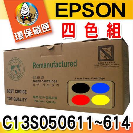 YUANMO EPSON C13S050611~C13S050614 四色一組 超精細環保碳粉匣