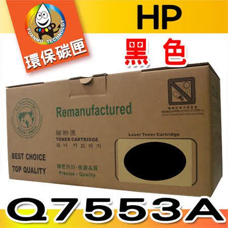 YUANMO HP NO.53A Q7553A黑色 超精細環保碳粉匣