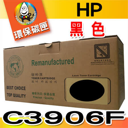 YUANMO HP NO.06F C3906F 超精細環保碳粉匣