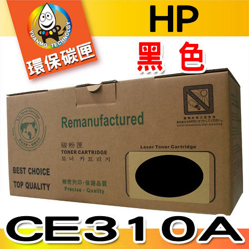 YUANMO HP NO.126A CE310A 黑色 超精細環保碳粉匣