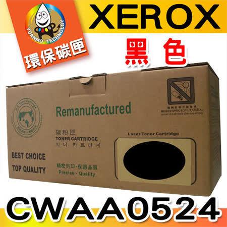 YUANMO Fuji Xerox CWAA0524 黑色 超精細環保碳粉匣