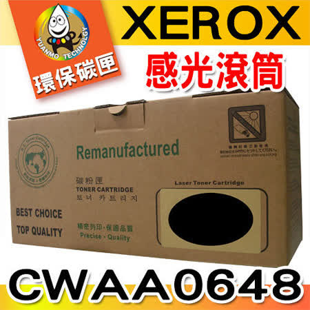 YUANMO Fuji Xerox CWAA0648 感光滾筒(鼓)