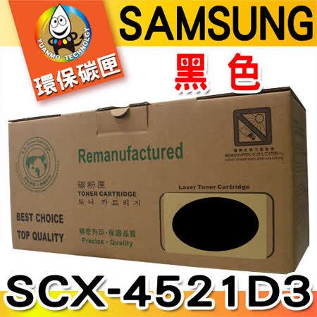 YUANMO SAMSUNG SCX-4521D3 黑色 超精細環保碳粉匣