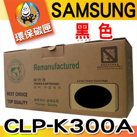 YUANMO SAMSUNG CLP-K300A 黑色 超精細環保碳粉匣