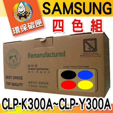 YUANMO SAMSUNG CLP-K300A~CLP-Y300A 四色一組 超精細環保碳粉匣