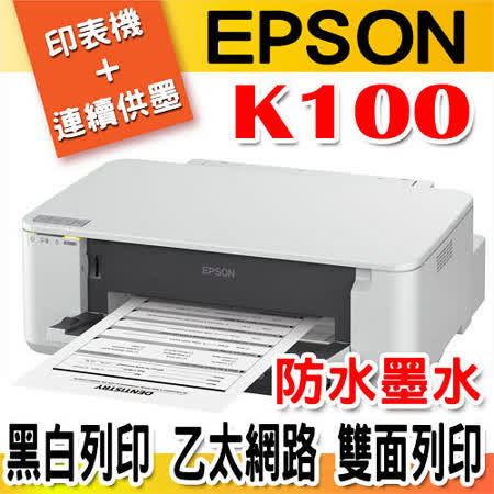 Epson K100 網路雙面印高速黑白噴墨印表機+有線連續供墨(防水墨水)