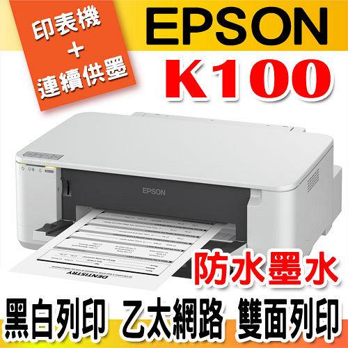 Epson K100 雙面印高速黑白噴墨印表機 有線連續供墨^(防水墨水^)
