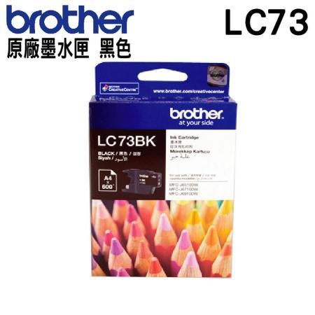 Brother LC73 黑色 原廠墨水匣