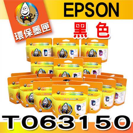 YUANMO EPSON T063 / T063150 黑色 環保墨水匣