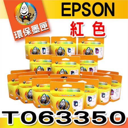 YUANMO EPSON T063 / T063350 紅色 環保墨水匣