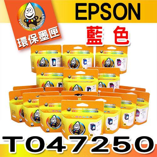 YUANMO EPSON T047 T047250 藍色 環保墨水匣