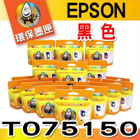 YUANMO EPSON T075 / T075150 黑色 環保墨水匣