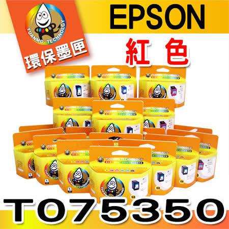 YUANMO EPSON T075 / T075350 紅色 環保墨水匣