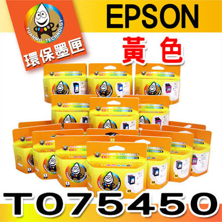 YUANMO EPSON T075 / T075450 黃色 環保墨水匣
