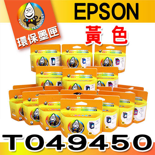 YUANMO EPSON T049 T049450 黃色 環保墨水匣
