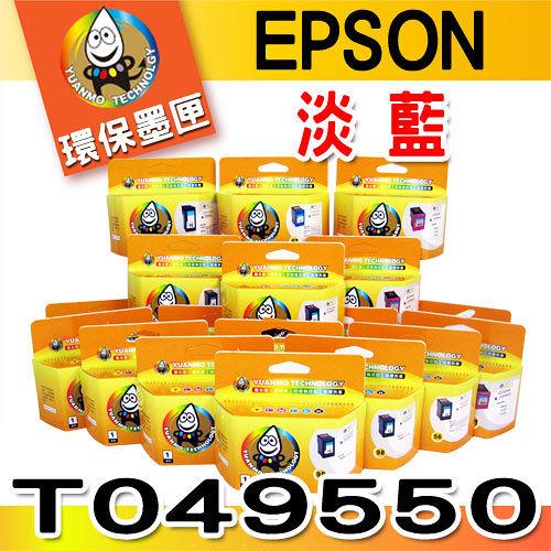 YUANMO EPSON T049 T049550 淡藍色 環保墨水匣