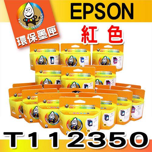 YUANMO EPSON 82N T112350 紅色 環保墨水匣