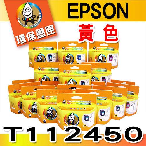 YUANMO EPSON 82N T112450 黃色 環保墨水匣
