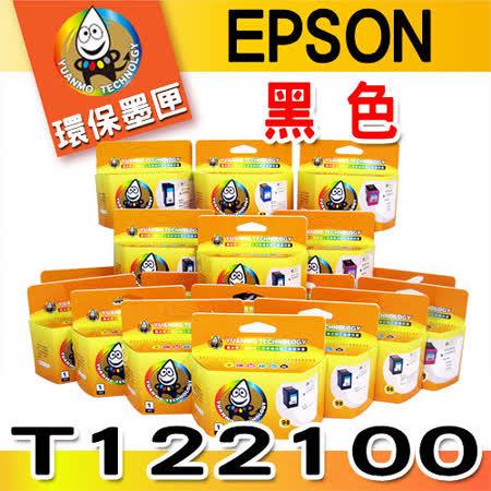 YUANMO EPSON 85N / T122100 黑色 環保墨水匣