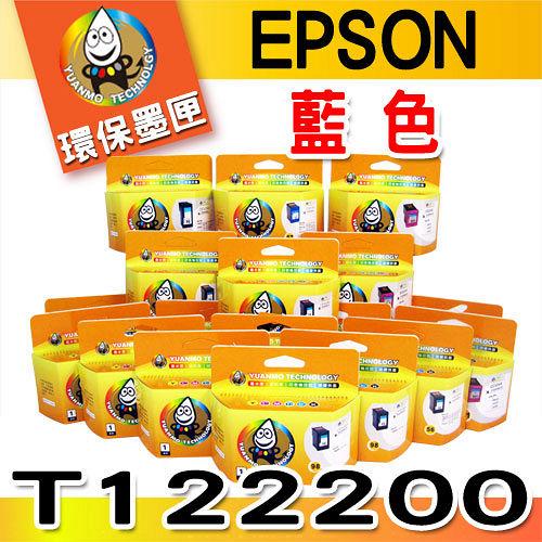 YUANMO EPSON 85N T122200 藍色 環保墨水匣