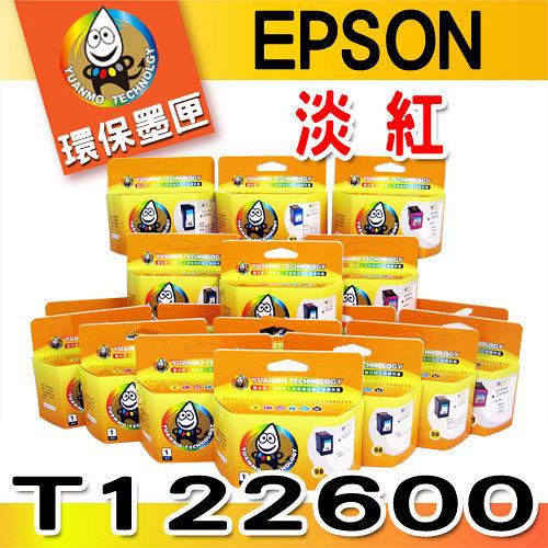 YUANMO EPSON 85N T122600 淡紅色 環保墨水匣