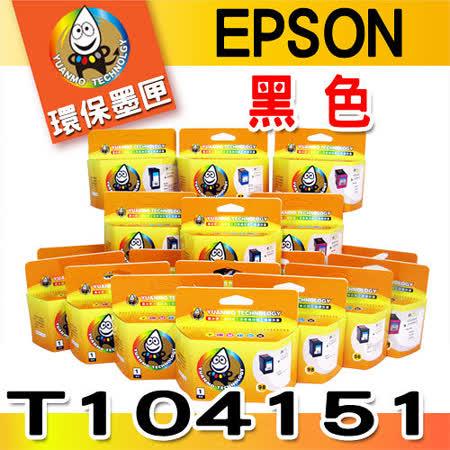 YUANMO EPSON 73HN / T104151 黑色 環保墨水匣