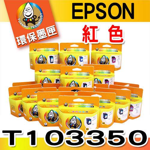 YUANMO EPSON 103 T103350 紅色 環保墨水匣