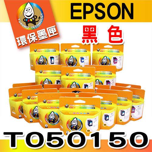 YUANMO EPSON T050 T050150 黑色 環保墨水匣