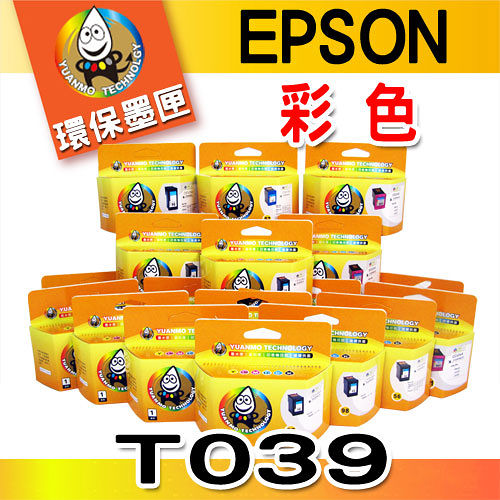 YUANMO EPSON T039 T039050 彩色 環保墨水匣