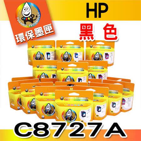YUANMO HP NO.27 / C8727A 黑色 環保墨水匣